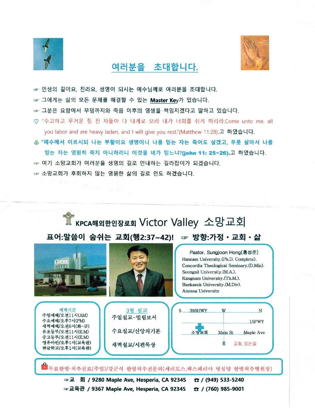 VVHC 전도지