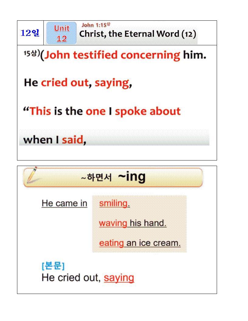 요한 12
