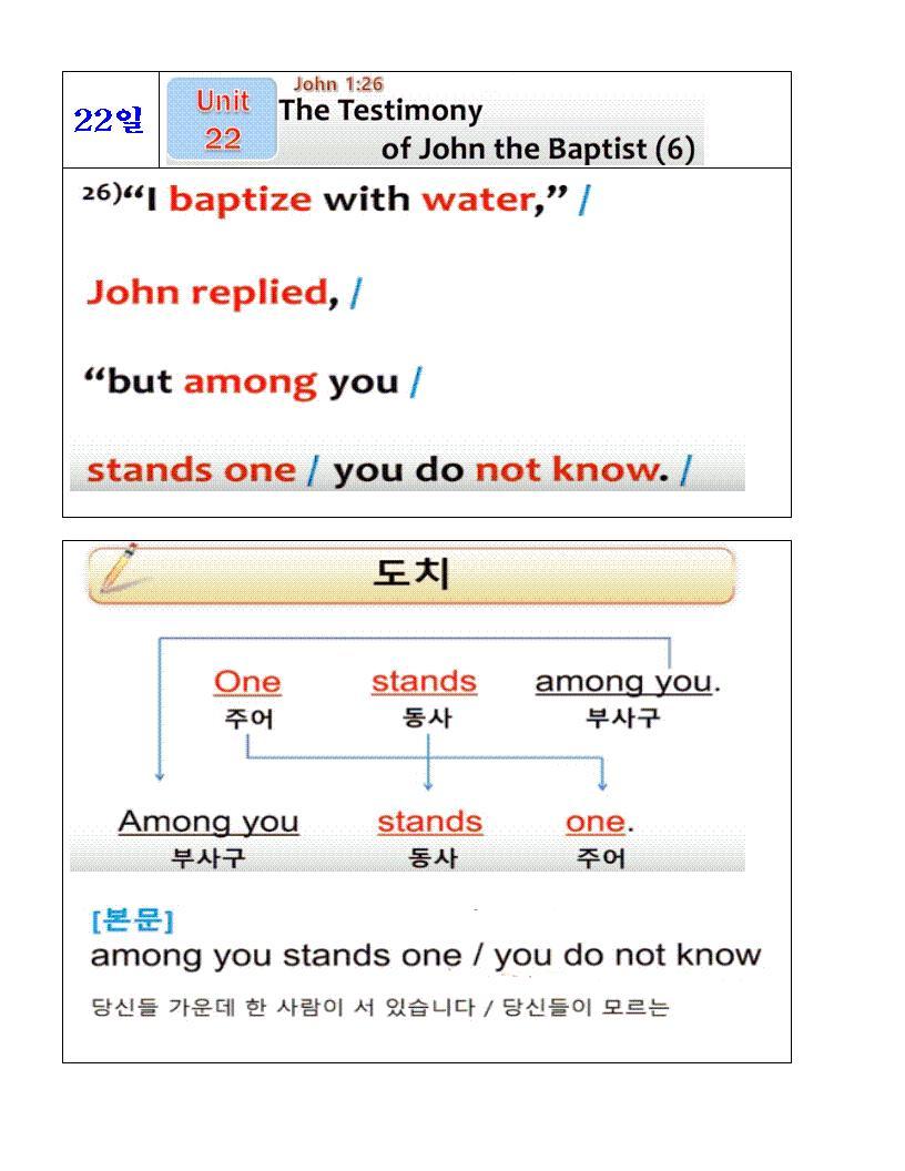요한 22